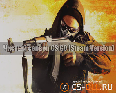 Чистый сервер CS:GO Steam Version title=