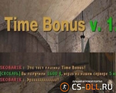 Плагин Time Bonus для CS 1.6