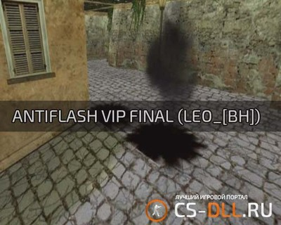 Плагин AntiFlash FINAL VIP (v5.0) для CS 1.6