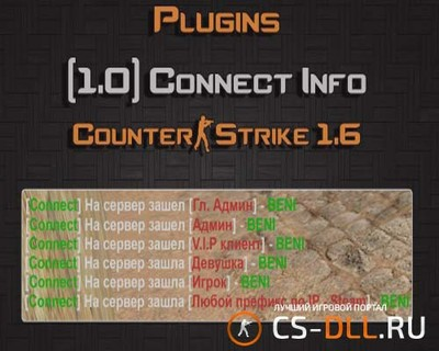 Плагин Connect Info [1.0] для CS 1.6